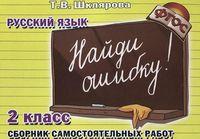 """Русский язык. 2 класс. Сборник самостоятельных работ """"Найди ошибку!"""""""