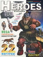 Heroes. Большие приключения. Раскраска-конструктор (+постер)