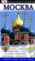 Москва. Иллюстрированный путеводитель