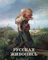Русская живопись 1870-1880 годов