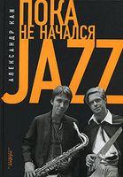 Пока не начался Jazz