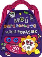 Мой прикольный мини-рюкзачок (фиолетовый). Любимые раскраски