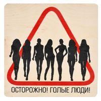 """Табличка для бани """"Осторожно! Голые люди!"""""""