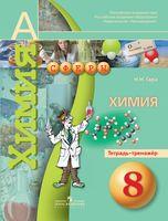 Химия. 8 класс. Тетрадь-тренажер