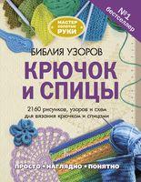 Библия узоров. Крючок и спицы. 2160 рисунков, узоров и схем для вязания