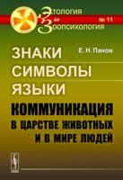 Знаки, символы, языки. Коммуникация в царстве животных и в мире людей (м)