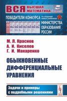 Обыкновенные дифференциальные уравнения. Задачи и примеры с подробными решениями (м)
