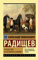 Путешествие из Петербурга в Москву (м)