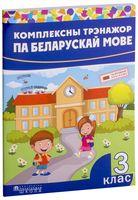 Комплексны трэнажор па беларускай мове. 3 клас