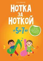 Нотка за ноткой. Песни для детей дошкольного возраста (от 5 до 7 лет)
