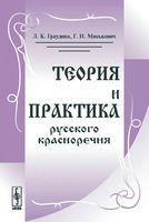 Теория и практика русского красноречия