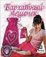 """Набор для шитья из ткани """"Бархатный мешочек"""" (розовый)"""