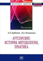 Аутсорсинг. История, методология, практика