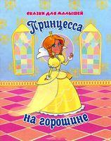 Принцесса на горошине (м)