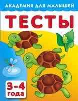 Тесты для детей 3-4 года