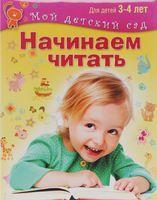 Начинаем читать. Для детей 3-4 лет