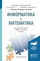 Информатика и математика