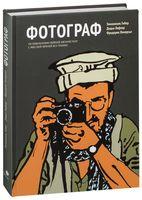 """Фотограф. По охваченному войной Афганистану с миссией """"врачей без границ"""""""