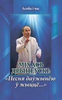 """Міхась Дрынеўскі: """"Песня даўжынею ў жыцце…"""""""