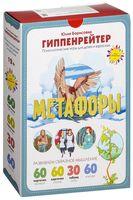 Метафоры. Развиваем образное мышление