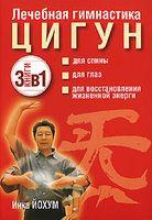 Лечебная гимнастика цигун (комплект из 3 книг)