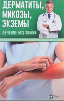 Дерматиты, микозы, экземы. Лечение без химии