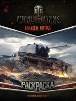 World of Tanks. Раскраска. Техника СССР и КНР