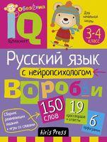 Русский язык с нейропсихологом. 3-4 класс