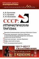 СССР. Оптимистическая трагедия