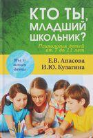 Кто ты, младший школьник? Психология детей от 7 до 11 лет