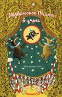 Медвежонок Помпон в цирке