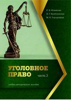 Уголовное право. Часть 2