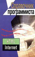 Справочник программиста