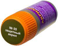 Акриловая краска для моделей (Защитная, АКР55)