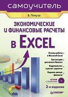Экономические и финансовые расчеты в Excel. Самоучитель (+ CD)