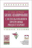 Бизнес-планирование с использованием программы Project Expert