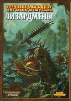 "Warhammer ""Книга армии: Лизардмены"" (RU)"
