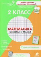 Математика. 2 класс. Рабочая тетрадь. Развиваем интелект