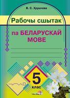 Рабочы сшытак па беларускай мове. 5 клас