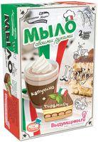"""Набор для изготовления мыла """"Италия"""""""