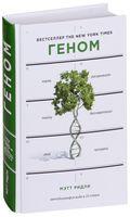 Геном. Автобиография вида в 23 главах