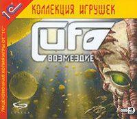 UFO: Возмездие