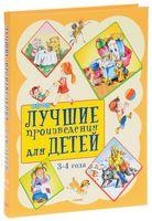 Лучшие произведения для детей. 3-4 года