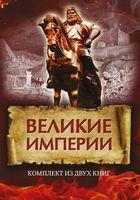 Великие империи (Комплект из 2-х книг)