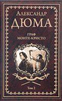 Граф Монте-Кристо. Том 2 (в 2-х томах)