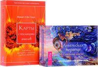 Ангельская терапия. Карты с посланиями ангелов (комплект из 2 книг + 2 колоды карт)