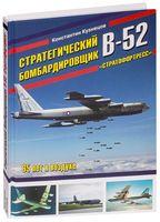 """Стратегический бомбардировщик В-52 """"Стратофортресс"""". 65 лет в воздухе"""