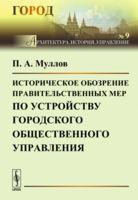 Историческое обозрение правительственных мер по устройству городского общественного управления (м)