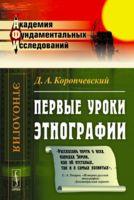 Первые уроки этнографии (м)