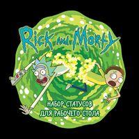 """Набор статусов для рабочего стола """"Rick and Morty"""""""